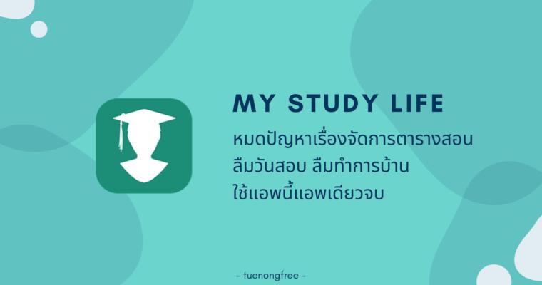 My Student Life